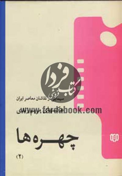 چهره ها 1 (سیمایی از ادبیات معاصر ایران 1)