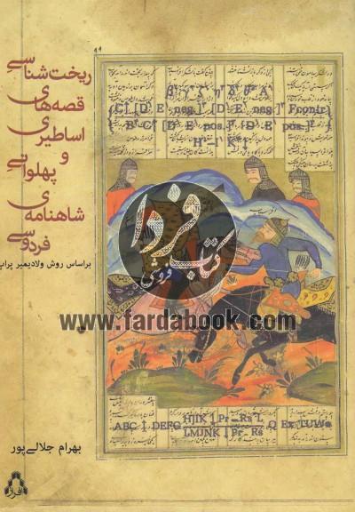 ریختشناسی قصههای اساطیری و پهلوانی شاهنامه فردوسی