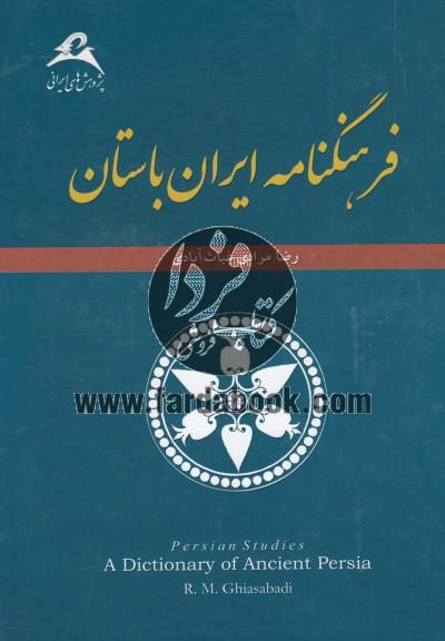 فرهنگنامه ایران باستان