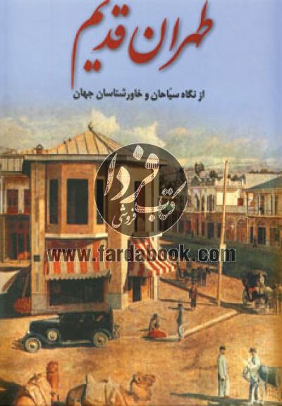 طهران قدیم از نگاه سیاحان و خاورشناسان جهان