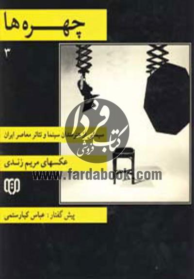 چهره ها 3 (سیمایی از هنرمندان سینما و تئاتر معاصر ایران)