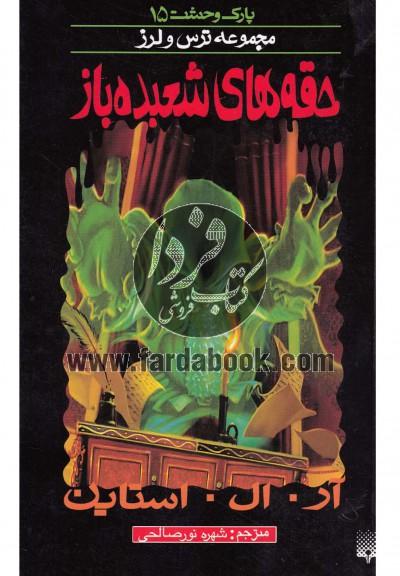 پارک وحشت(15)حقههایشعبدهباز