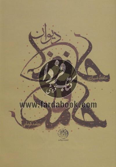 دیوان حافظ و حامد