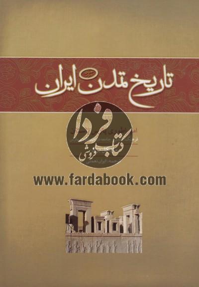 تاریخ تمدن ایران(3)امپراطوری پارس باستان