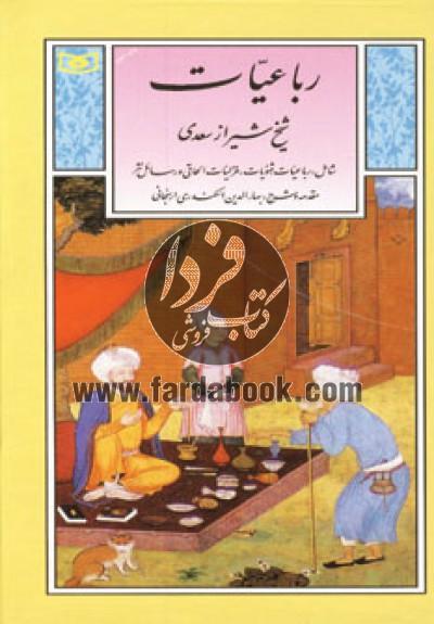 گزینه ادب پارسی ج06- رباعیات شیخ شیراز سعدی، شامل، رباعیات، مثنویات، غزلیات الحاقی و رسائل نثر