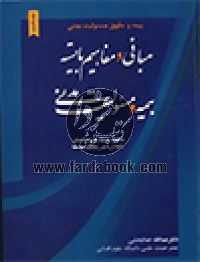 بيمه و حقوق مسئوليت مدني جلد 1(مباني و مفاهيم بايسته بيمه و مسئوليت مدني)