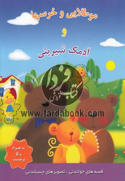 قصه های خواندنی،تصویرهای چسباندنی (موطلایی و خرسها و آدمک شیرینی)