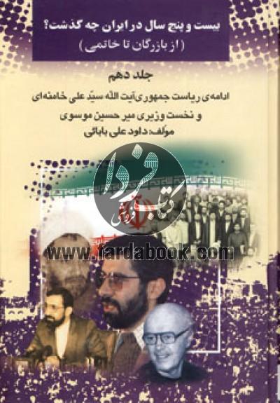 بیست و پنج سال در ایران چه گذشت؟10