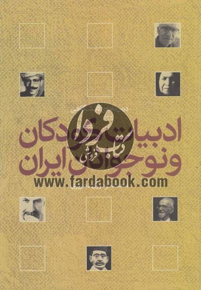 ادبیات کودکان و نوجوانان ایران