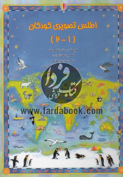 اطلس تصویری کودکان(1-2)