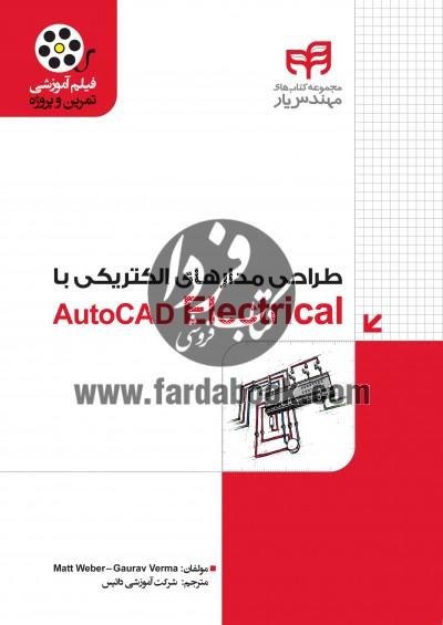 طراحی مدارهای الكتريكی با AutoCAD Electrical
