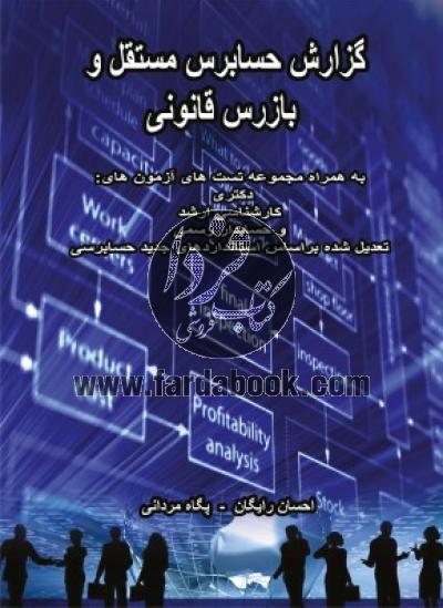 گزارش حسابرس مستقل و بازرس قانونی