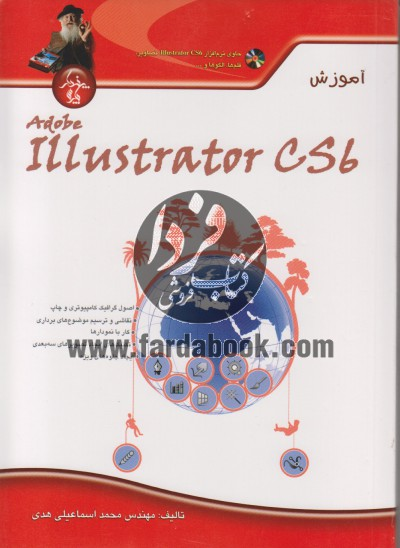آموزش Adobe Illustrator csb