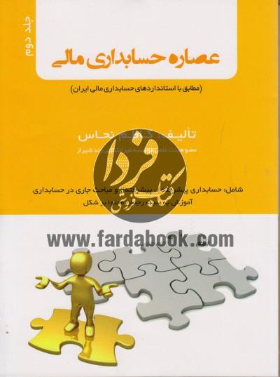 عصاره حسابداری مالی جلد دوم