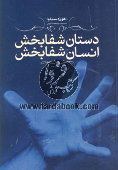 دستان شفابخش، انسان شفابخش- آموزش شفابخشی خود و دیگران