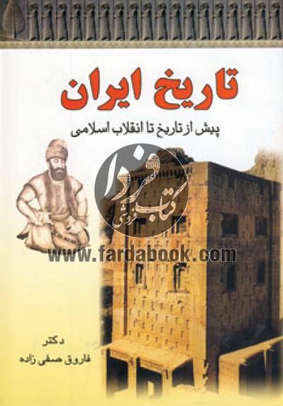 تاریخ ایران (پیش از تاریخ تا انقلاب اسلامی)