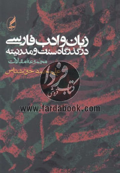 زبان و ادب فارسی در گذرگاه سنت و مدرنیته
