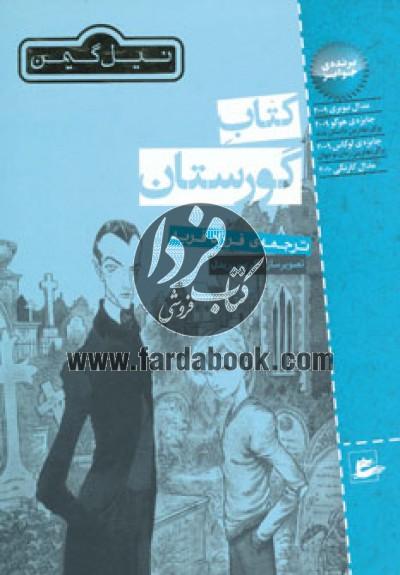کتاب گورستان