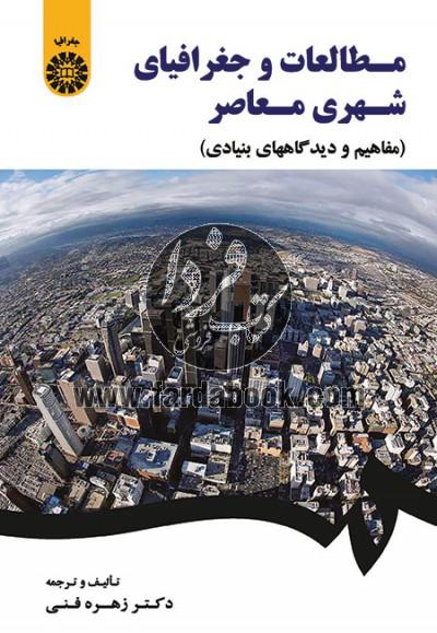 مطالعات و جغرافیای شهری معاصر(مفاهیم و دیدگاههای بنیادی)