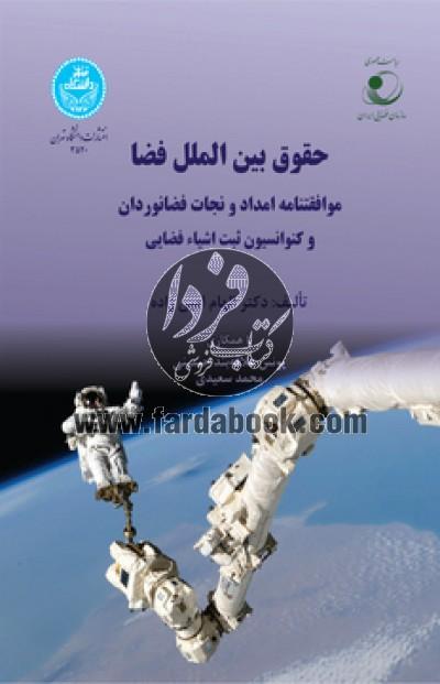 حقوق بینالملل فضا موافقتنامه امداد و نجات فضانوردان و کنوانسیون ثبت اشیاء فضایی