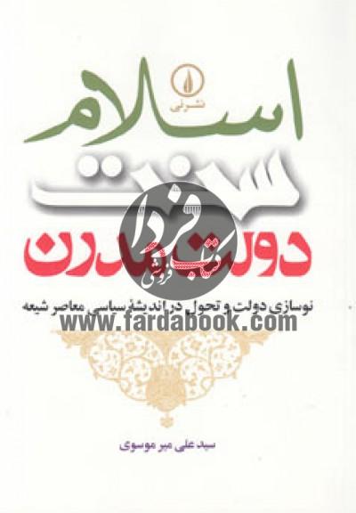 اسلام سنت دولت مدرن