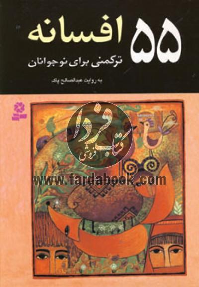 55 افسانه ترکمنی برای نوجوانان