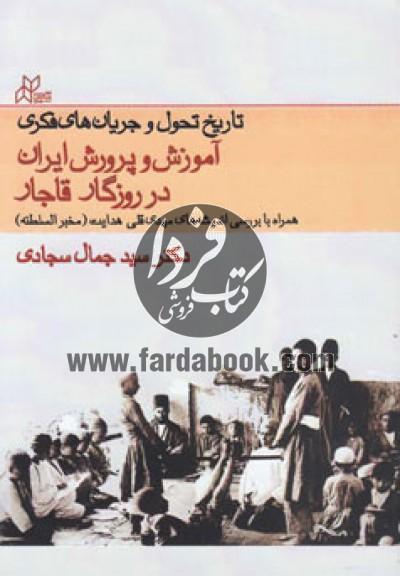 آموزش و پرورش ایران در روزگار قاجار