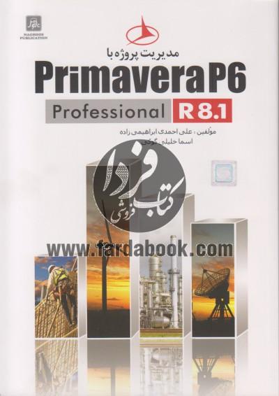 مدیریت پروژه با پریماورا 8.1
