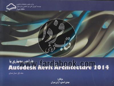 طراحی معماری باAUTODESK REVIT ARCHITECTURE 2014 (جلد اول مدلسازی)