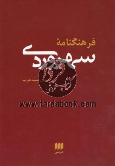 فرهنگنامه سهروردی