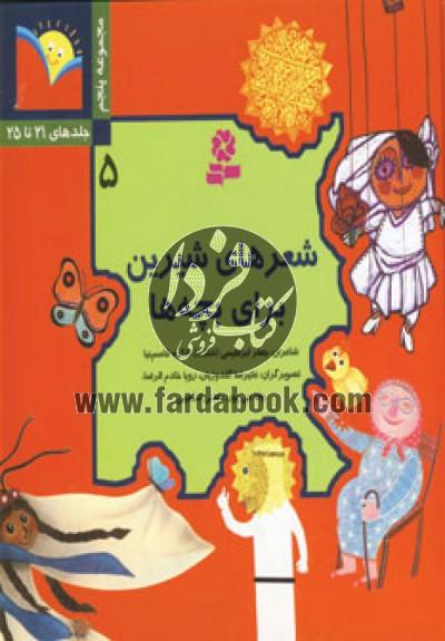 شعرهای شیرین برای بچهها- جلدهای 21 تا 25