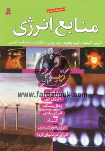 منابع انرژی- مجموعه 8 جلدی