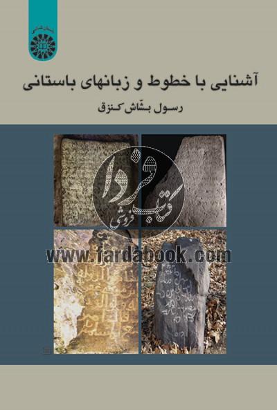 آشنایی با خطوط و زبانهای باستانی