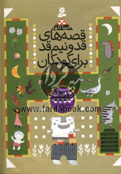 قصههای قد و نیم قد برای کودکان- مجموعه اول جلدها 1 تا 5