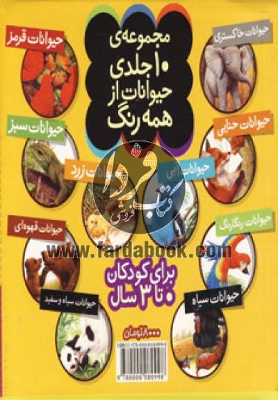 مجموعه کیف کتاب حیوانات از همه رنگ (10جلدی)
