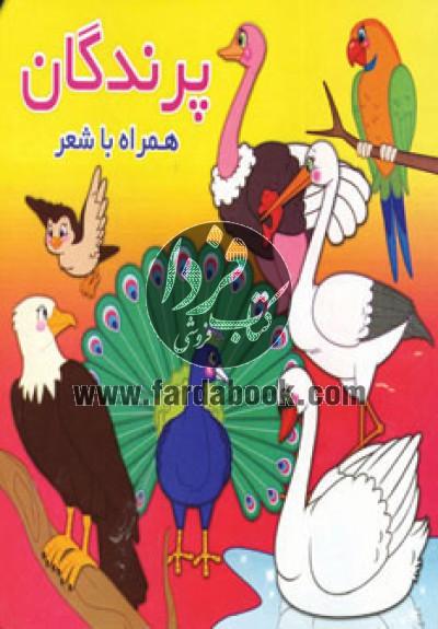 پرندگان (همراه با شعر)