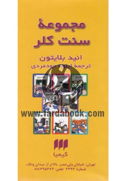 مجموعه سنت کلر(باقاب،8جلدی)