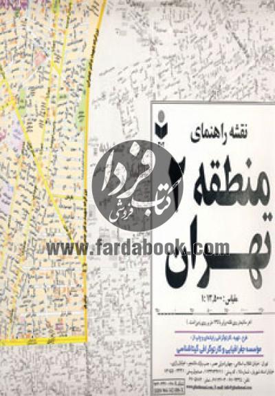 نقشه راهنمای منطقه 2 تهران کد 302