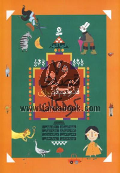 70 قصهی قد و نیم قد برای کودکان- قابدار