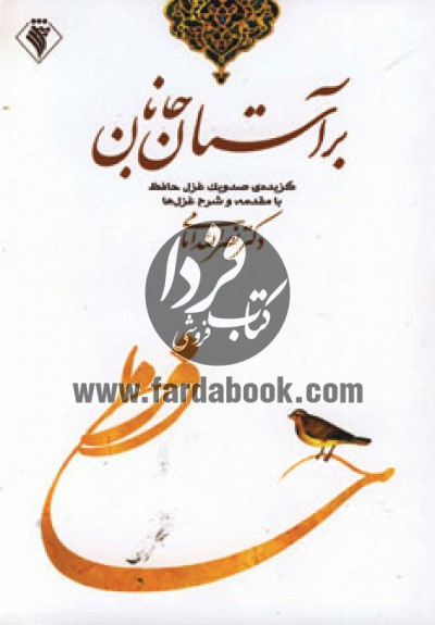 بر آستان جانان (حافظ)،(گزیده ی صد و یک غزل حافظ)