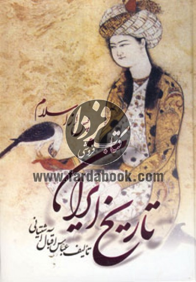 تاریخ ایران پس از اسلام