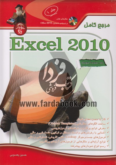 مرجع  کاملExcel 2010