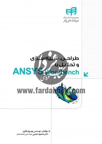 طراحی، شبيه سازی و تحلیل با ANSYS Workbench
