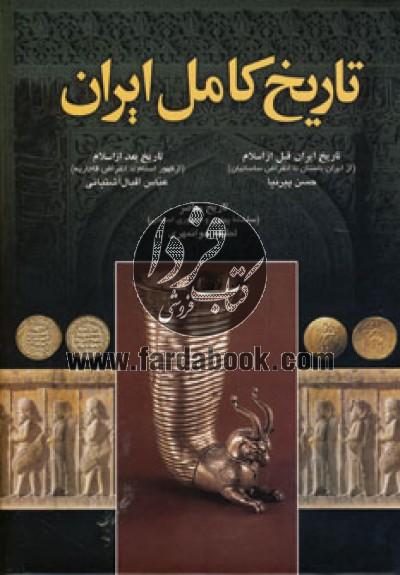 تاریخ کامل ایران (تاریخ ایران قبل از اسلام،تاریخ بعد از اسلام،تاریخ معاصر)