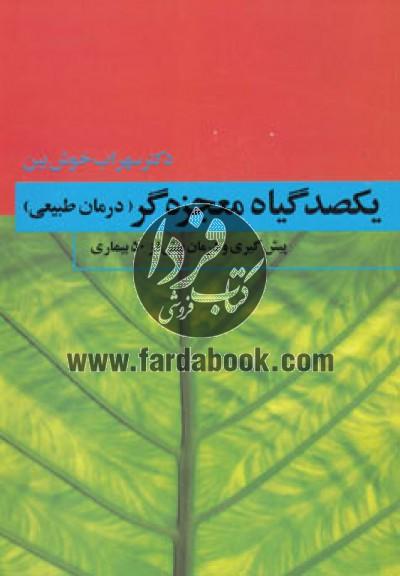 یکصد گیاه معجزهگر(4ج)
