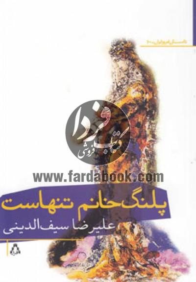 داستان امروز ایران50 (پلنگ خانم تنهاست)