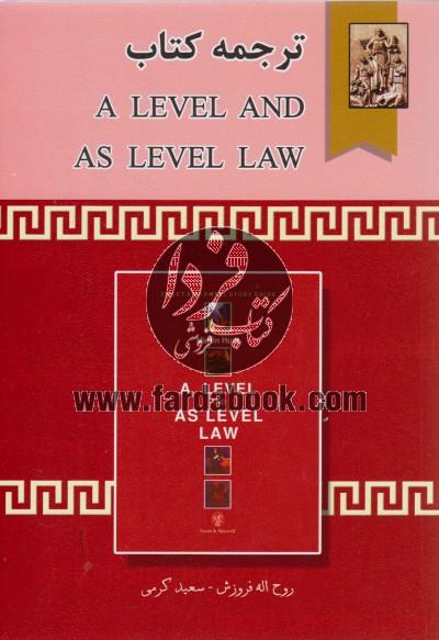 ترجمه کتاب A LEVEL AND AS LEVEL LAW