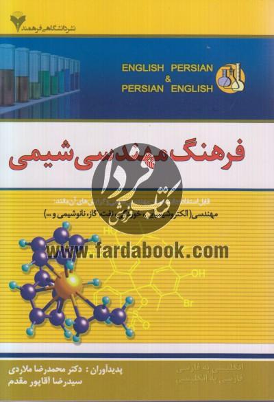 فرهنگ مهندسی شیمی