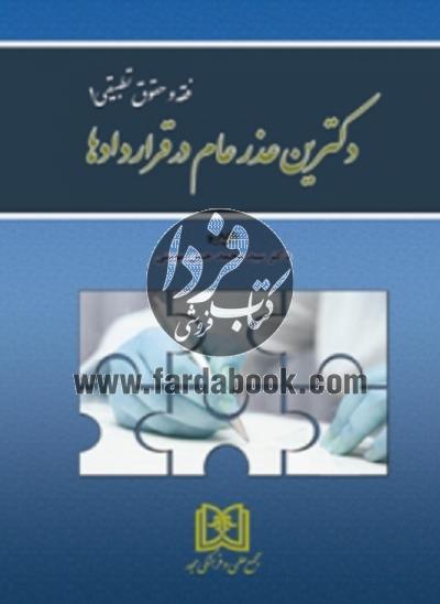 دکترین عذر عام در قراردادها(فقه و حقوق تطبیقی 1)