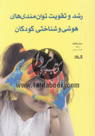 رشد و تقویت توانمندیهای هوشی و شناختی کودکان